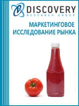 Анализ рынка кетчупа и томатных соусов в России