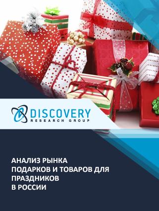 Анализ рынка подарков и товаров для праздников в России