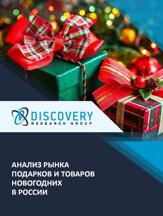 Анализ рынка подарков и товаров новогодних в России