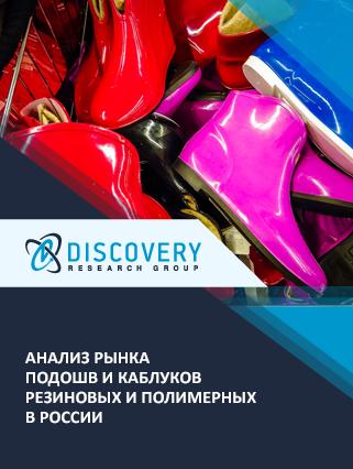 Анализ рынка подошв и каблуков резиновых и полимерных в России