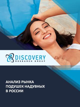 Анализ рынка подушек надувных в России