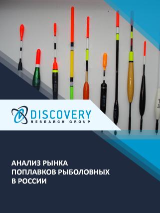 Анализ рынка поплавков рыболовных в России