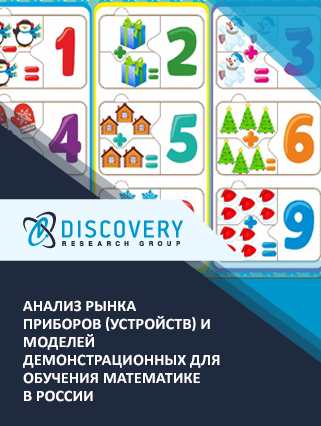 Анализ рынка приборов (устройств) и моделей демонстрационных для обучения математике в России