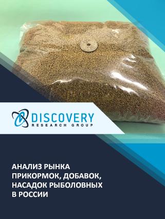 Анализ рынка прикормок, добавок, насадок рыболовных в России