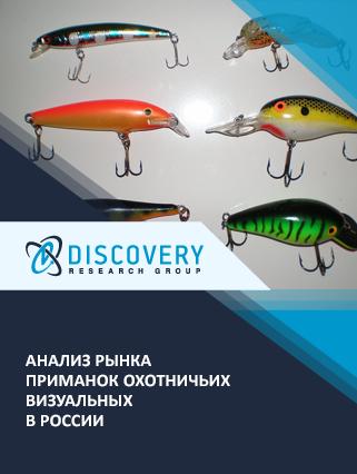 Анализ рынка приманок охотничьих визуальных в России