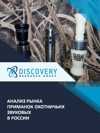 Анализ рынка приманок охотничьих звуковых в России