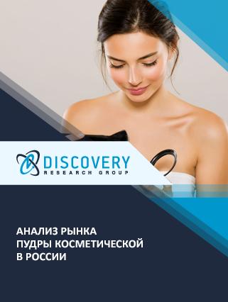 Анализ рынка пудры косметической в России