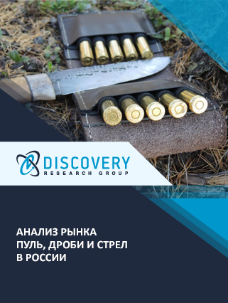 Анализ рынка пуль, дроби и стрел в России