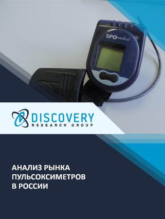 Анализ рынка пульсоксиметров в России (с базой импорта-экспорта)
