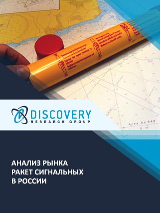 Анализ рынка ракет сигнальных в России