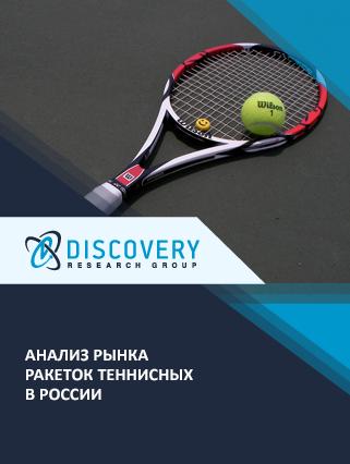 Анализ рынка ракеток теннисных в России