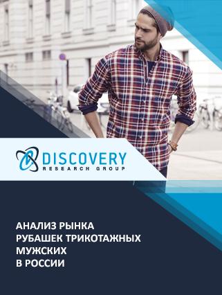 Анализ рынка рубашек трикотажных мужских в России