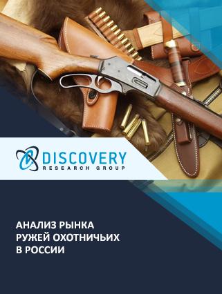 Анализ рынка ружей охотничьих в России