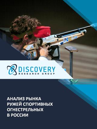 Анализ рынка ружей спортивных огнестрельных в России