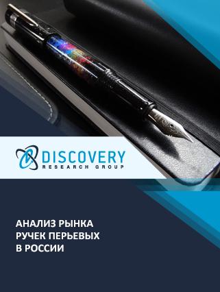 Анализ рынка ручек перьевых в России