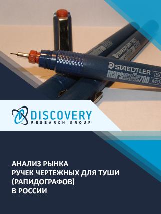 Анализ рынка ручек чертежных для туши (рапидографов) в России