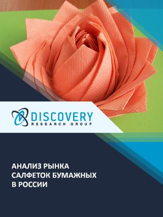 Анализ рынка салфеток бумажных в России