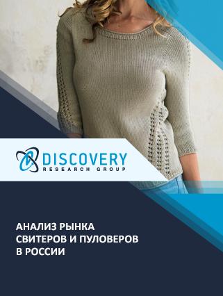 Анализ рынка свитеров и пуловеров в России