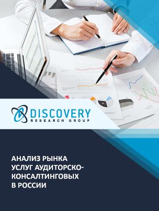 Анализ рынка услуг аудиторско-консалтинговых в России