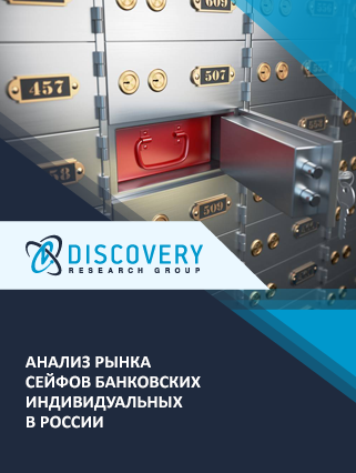 Анализ рынка сейфов банковских индивидуальных в России