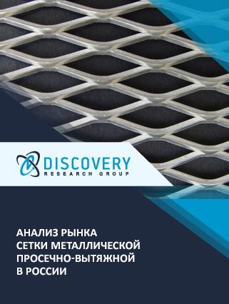 Анализ рынка сетки металлической просечно-вытяжной в России