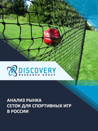 Анализ рынка сеток для спортивных игр в России