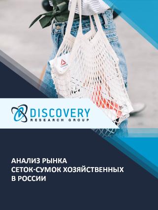 Анализ рынка сеток-сумок хозяйственных в России