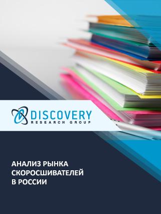 Анализ рынка скоросшивателей в России