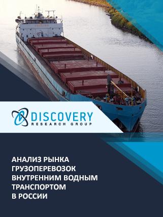 Анализ рынка грузоперевозок внутренним водным транспортом в России