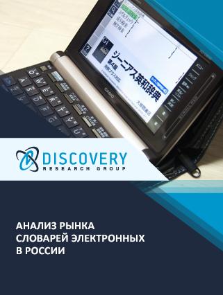 Анализ рынка словарей электронных в России