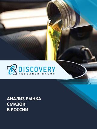 Анализ рынка смазок в России