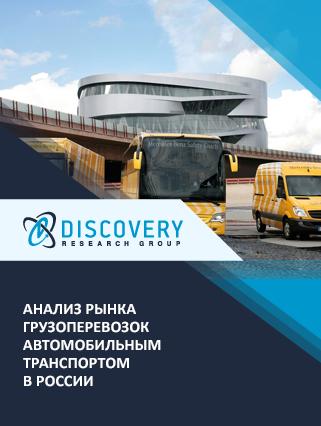 Анализ рынка грузоперевозок автомобильным транспортом в России
