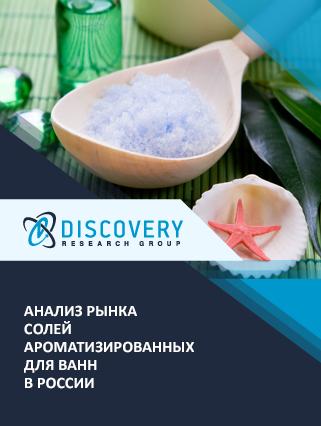 Анализ рынка солей ароматизированных для ванн в России