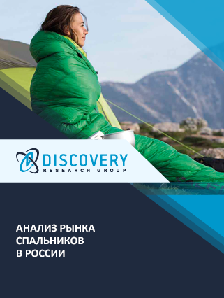 Анализ рынка спальников в России