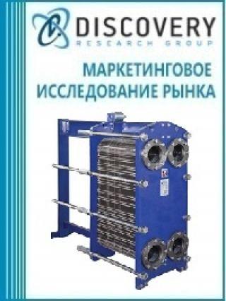 Анализ рынка теплообменников и пластин (для пластинчатых теплообменников) в России