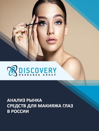 Анализ рынка средств для макияжа глаз в России
