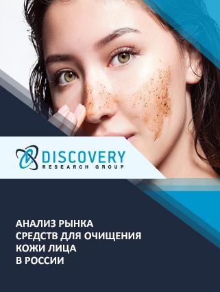 Анализ рынка средств для очищения кожи лица в России