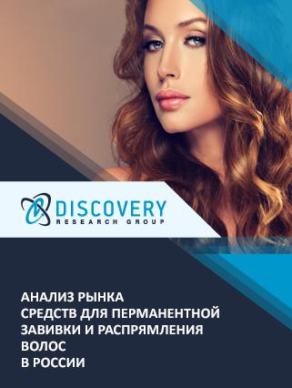 Анализ рынка средств для перманентной завивки и распрямления волос в России
