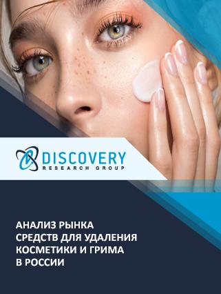 Анализ рынка средств для удаления косметики и грима в России