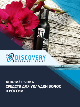 Анализ рынка средств для укладки волос в России
