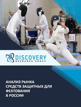 Анализ рынка средств защитных для фехтования в России