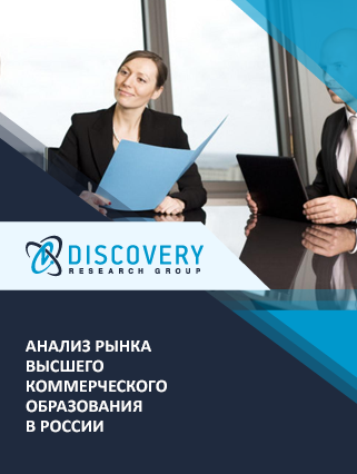 Анализ рынка высшего коммерческого образования в России