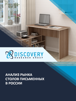 Анализ рынка столов письменных в России