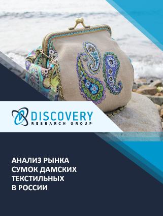 Анализ рынка сумок дамских текстильных в России