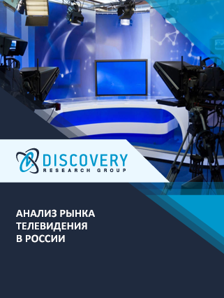 Анализ рынка телевидения в России