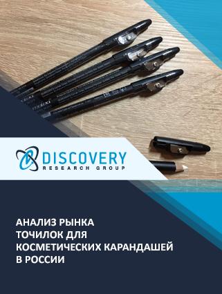 Анализ рынка точилок для косметических карандашей в России