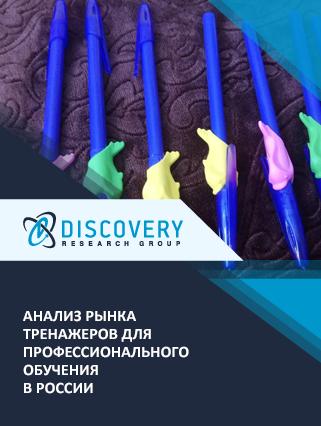 Анализ рынка тренажеров для профессионального обучения в России