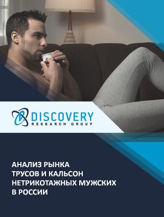 Анализ рынка трусов и кальсон нетрикотажных мужских в России