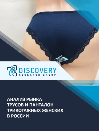 Анализ рынка трусов и панталон трикотажных женских в России