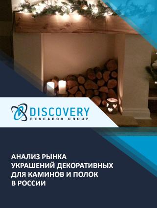 Анализ рынка украшений декоративных для каминов и полок в России
